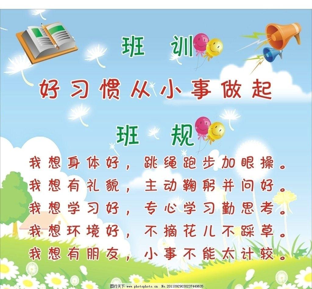 班训班规 幼儿园 幼儿园背景 卡通 蓝天白云 气球 动物 鲜花 宝贝