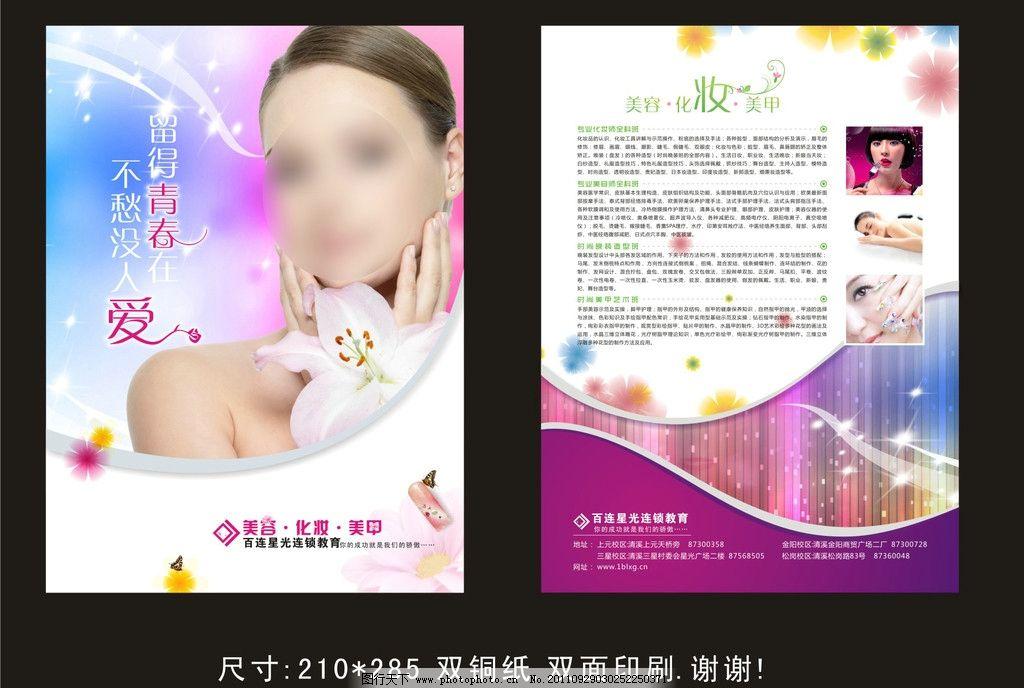 美容化妆美甲图片_展板模板_广告设计_图行天下图库