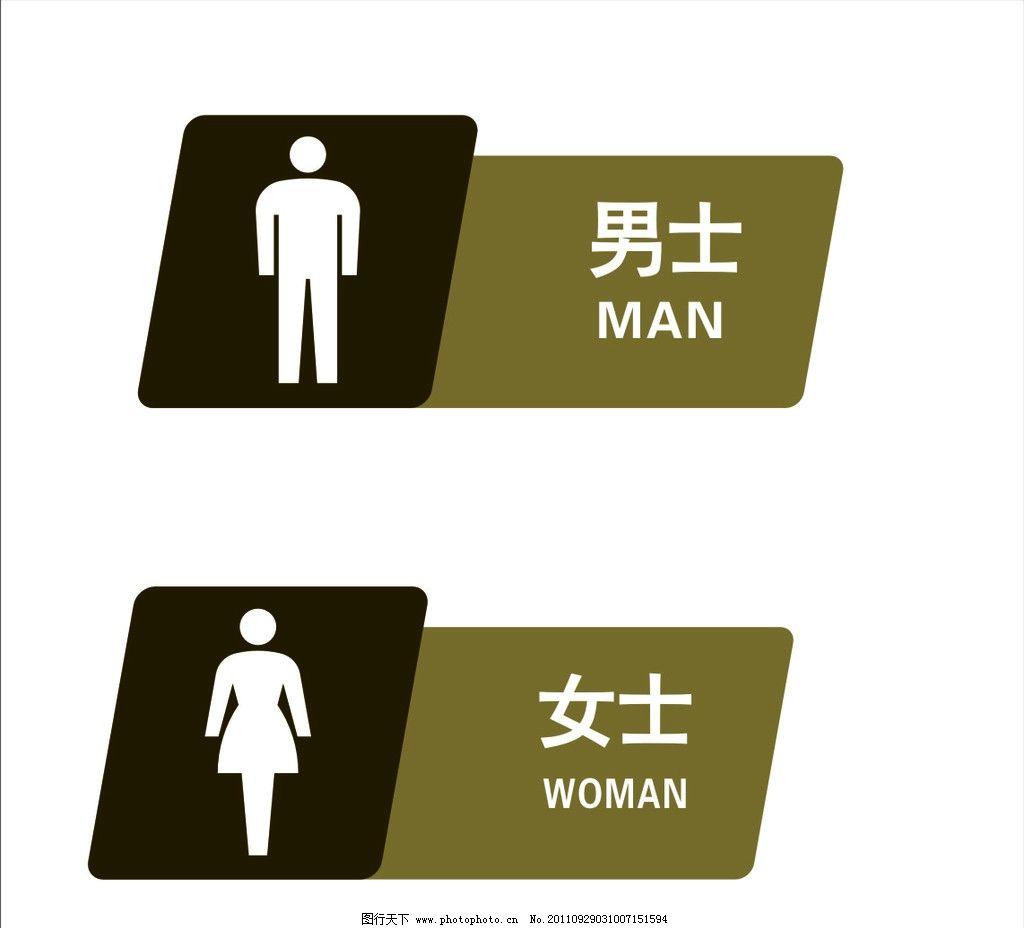 洗手间标示图片