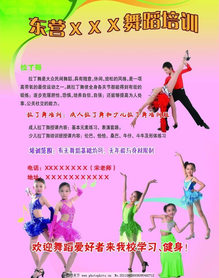 舞蹈培训宣传页图片_学校展板