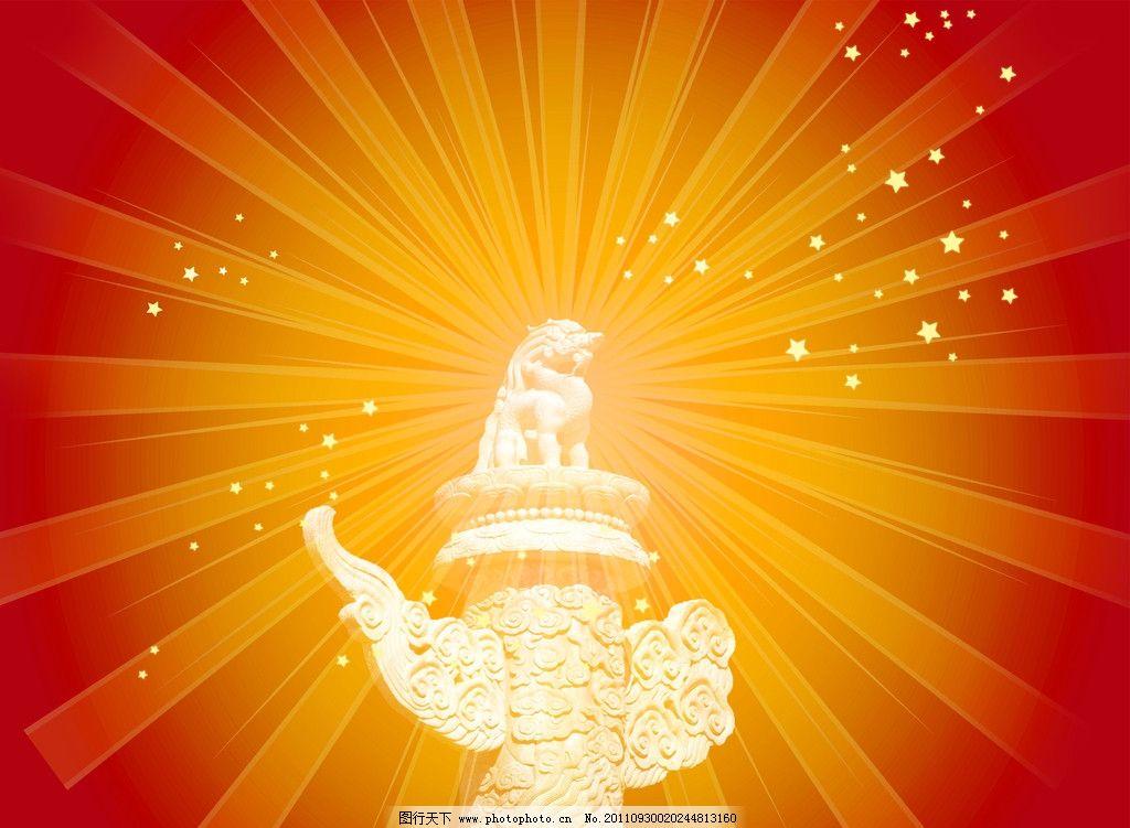 国庆背景 石狮 光 红色 星星 jpg 背景底纹 底纹边框 设计 300dpi