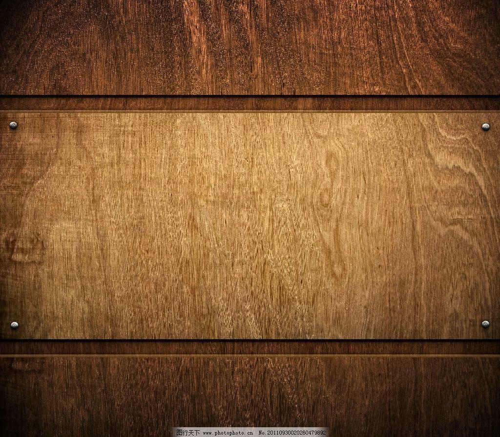 木板 材质 木头 树纹