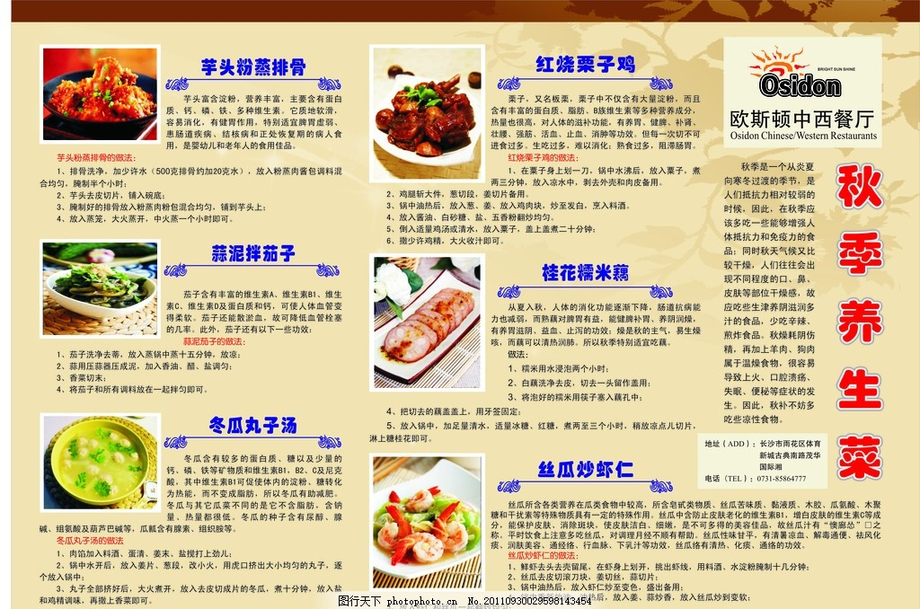 欧斯顿A3肥肠,源文件矢量秋季v肥肠菜单炒虾烟熏做法的丝瓜图片