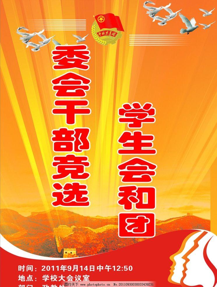 学生会水牌 学生会 团委会 团徽 海报设计 广告设计 矢量 cdr