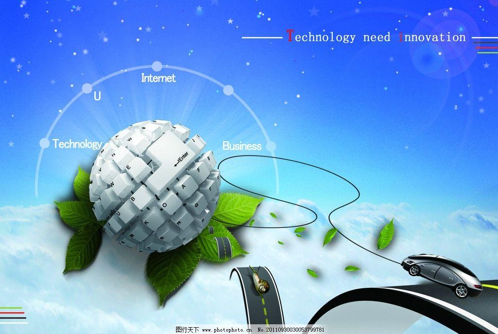 创意鼠标键盘 创意鼠标 创意键盘 蓝天白云 绿叶 公路 蜗牛 海报设计