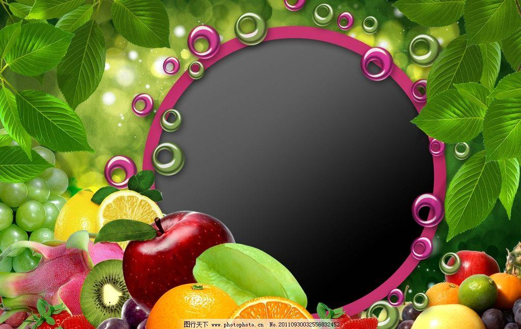 梦幻相框 花卉相框 相框 相架 背景边框 水果背景 相册背景 相册模板