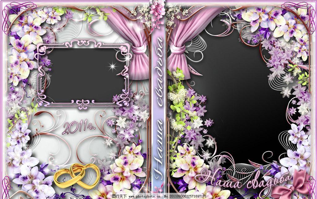 源文件 设计 花纹边框 情人节相框 爱情 甜蜜 幸福 年轻 活力 结婚