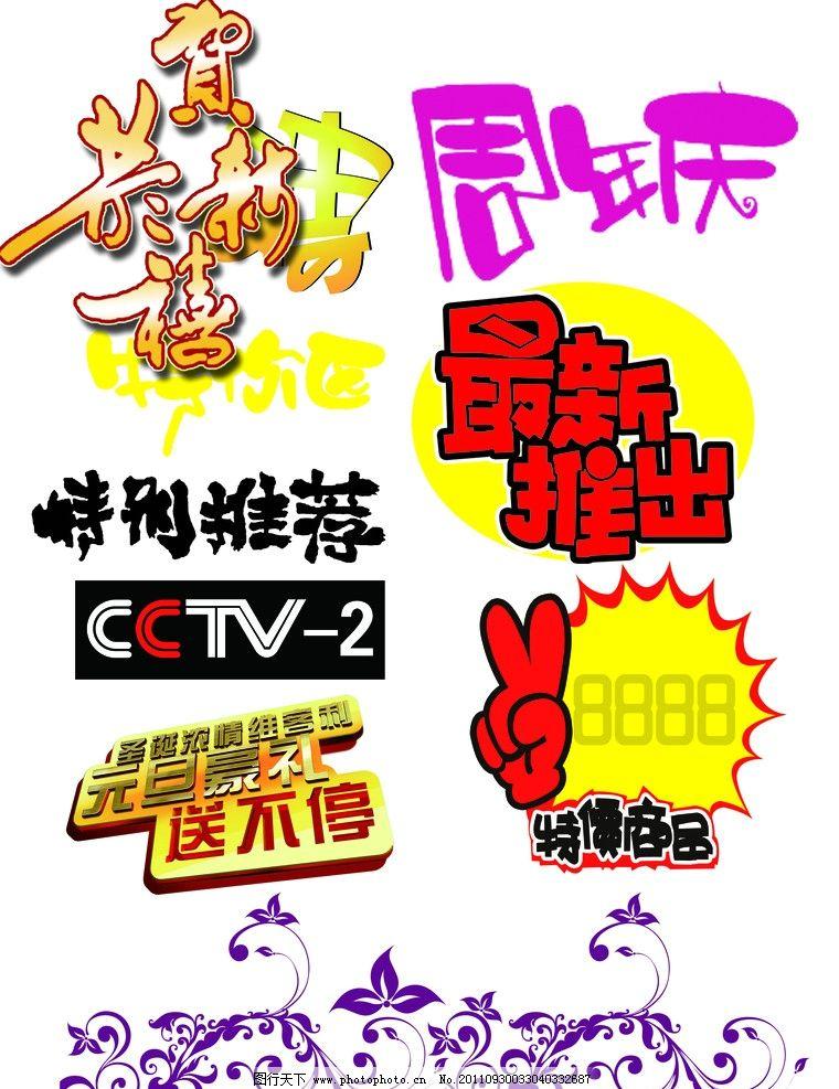 价签 pop字体 花边 周年庆 恭贺新禧 cctv 好礼送不停 特价商品 最新