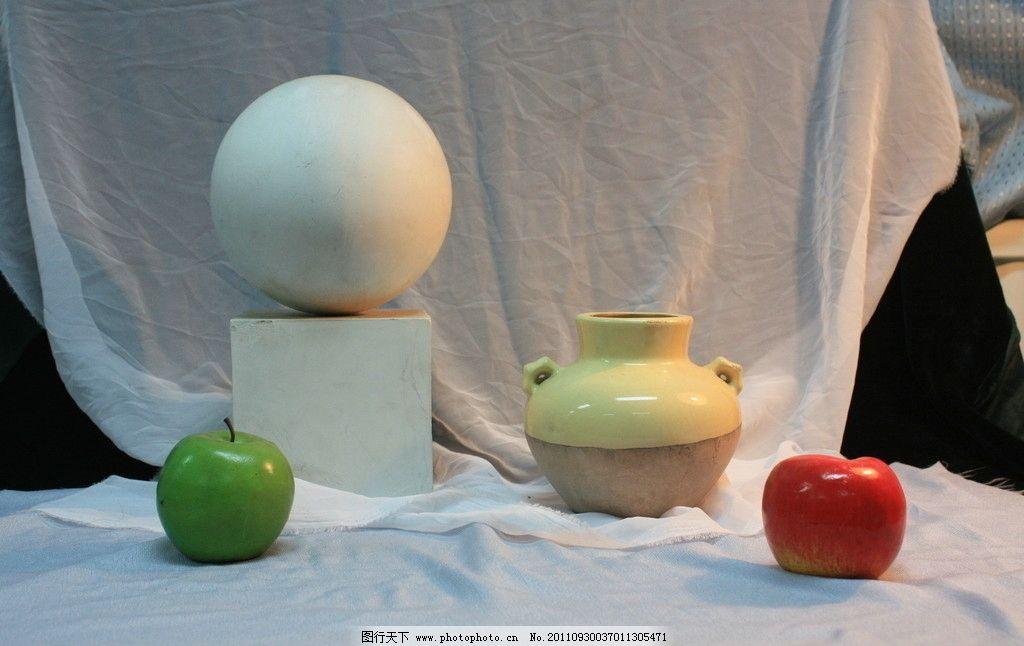 色彩静物 色彩 静物 写生 石膏 瓶子 苹果 生活素材 生活百科 摄影 72