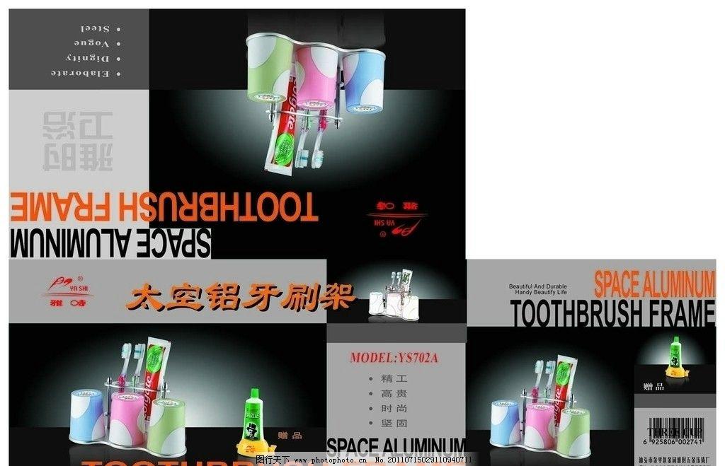 牙刷架包装,卫浴产品,卫生间用品,装饰用品,不锈钢制品,时尚用具,包装设计