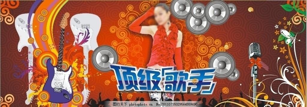 海报,美女,歌厅,广告设计,酒吧,夜总会,DJ