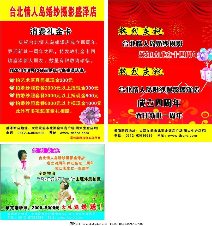 台北情人岛卡片,婚纱摄影店卡片,设计图,名片卡片,广告设计,矢量,CDR