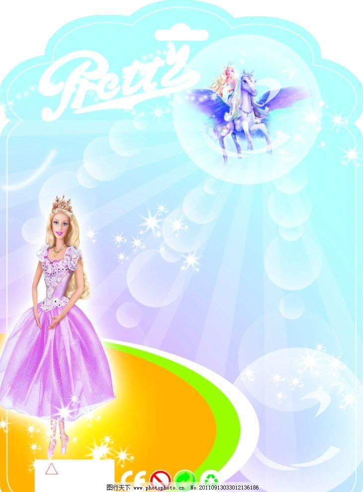 芭比底板 芭比娃娃 芭比公主 嘴唇 爱心 书本封面 本本设计 卡通