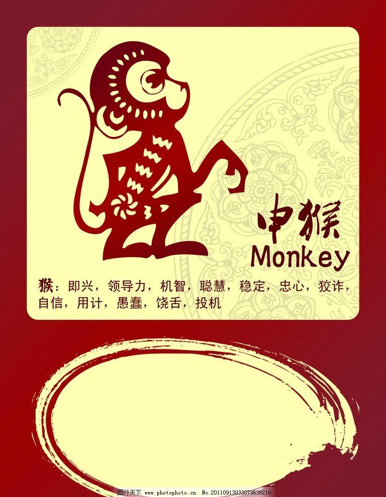 十二生肖日历 猴 十二生肖日历猴 申猴 水墨 剪纸 祥云 展板
